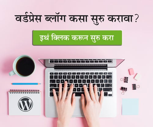 How to start WordPress blog in Marathi