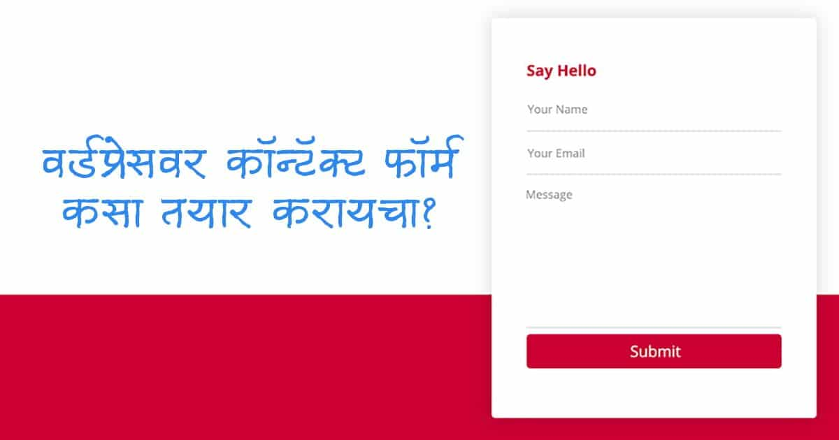 wpforms-how-to-create-contact-from-in-wordpress-marathi-tutorial